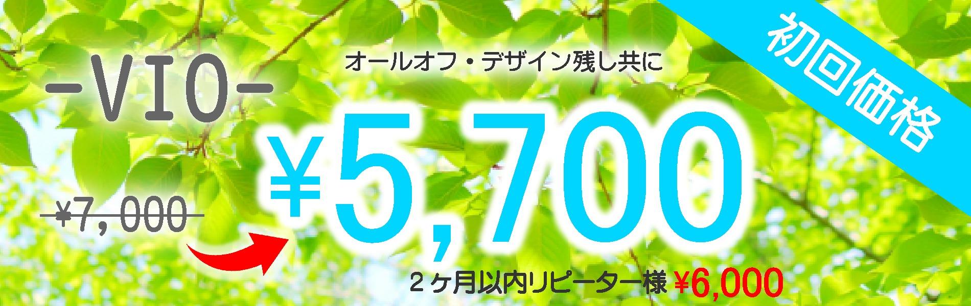 VIO初回価格5,700円!